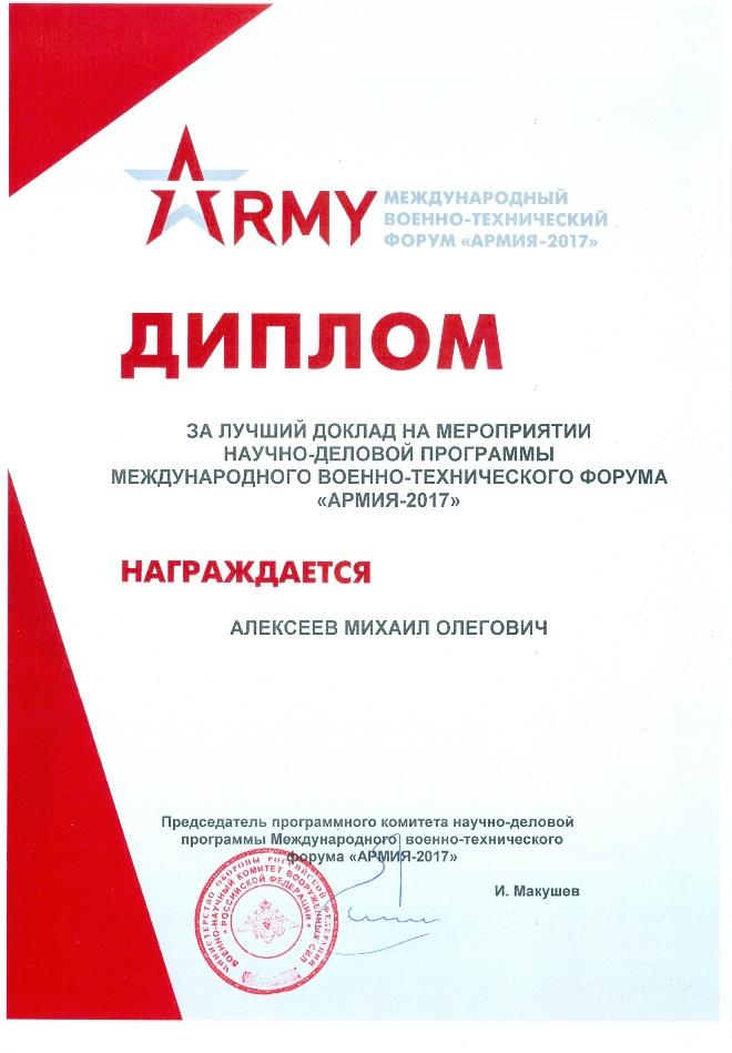 Диплом Алексеев лучший доклад.jpg